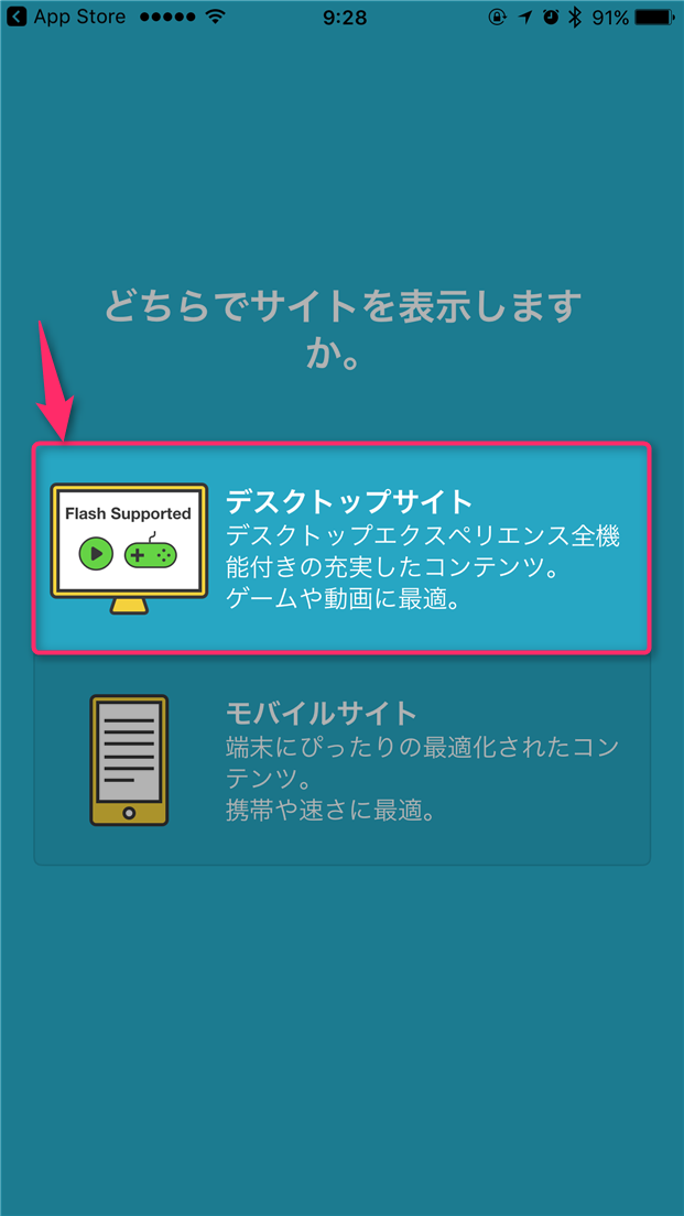 adobe flash player for iphone iphone android adobe flash playerが必要なページを閲覧する方法 7月2日藤井聡太四 16558