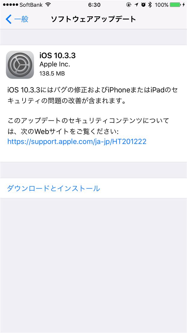 【iPhone】「iOS 10.3.3」ソフトウェアアップデートの評判・不具合 ...