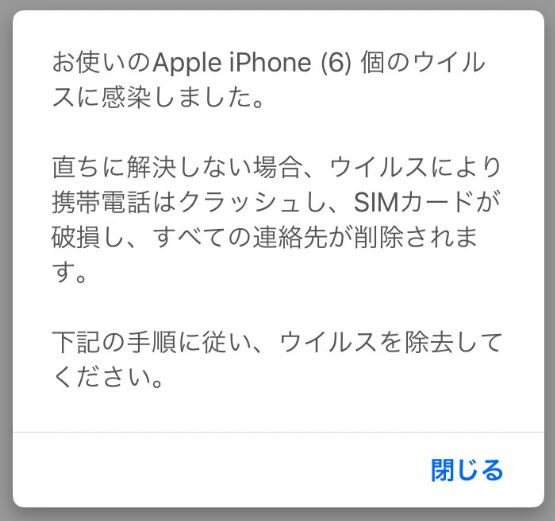 iPhoneウイルス感染「お使いのApple iPhone(6)個のウイルスにより ...