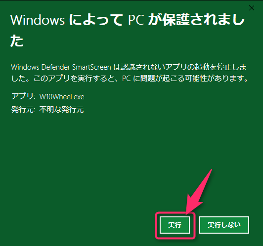 Windows Defender の定義ファイルの更新に関する …