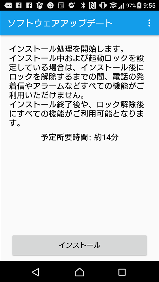 android ソフトウェア 更新