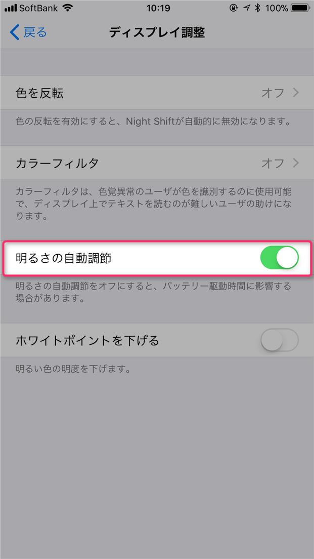 に 暗く が 勝手 なる iphone 画面