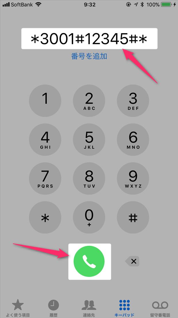 iOS11】Field Test機能を使ってアンテナを数値表示に変更する