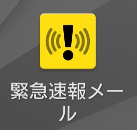 SoftBankスマホで「緊急速報メール(緊急地震速報/Jアラート)」受信設定を確認する手順