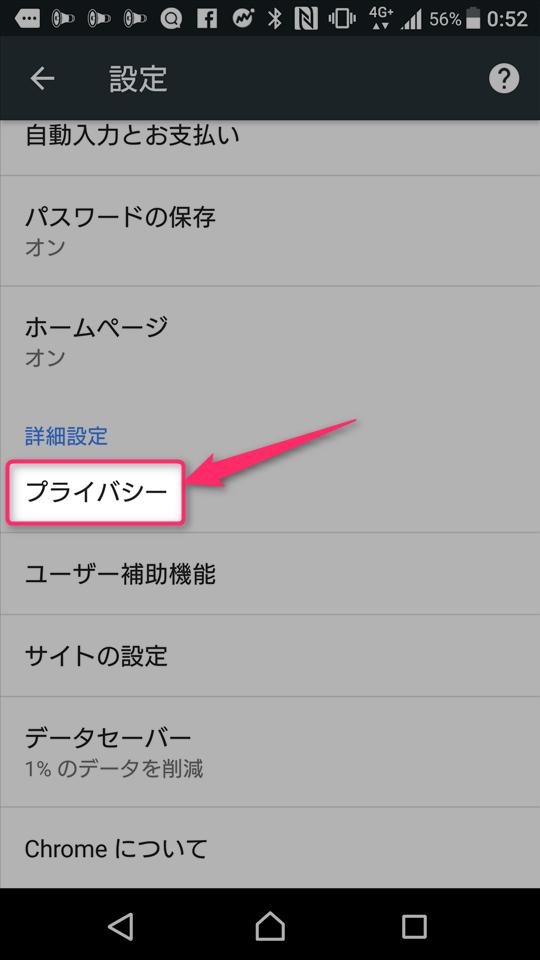スマホ キャッシュ クリア Androidのキャッシュをクリア・削除する方法!