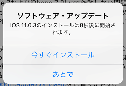 iphone アップデート 準備 中