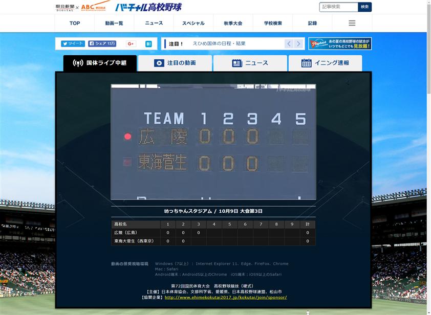 野球 ライブ 中継 バーチャル 高校