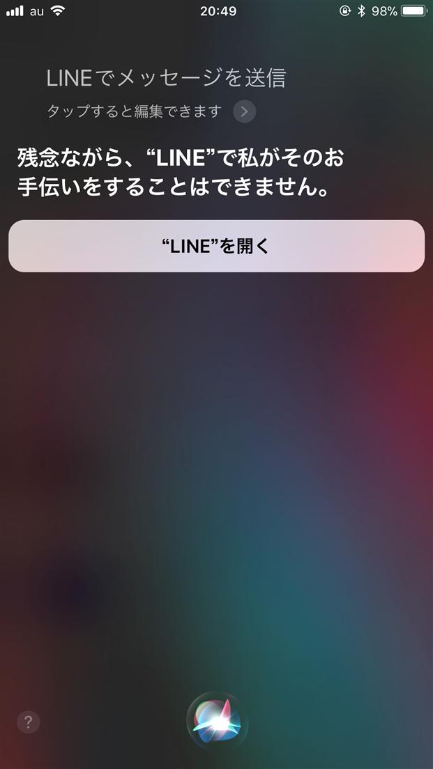 送信 できない メッセージ line