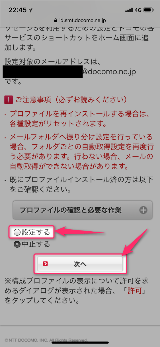 docomo「iPhone X」メールの初期設定手順(iCloud引き継ぎ後に「docomo ...