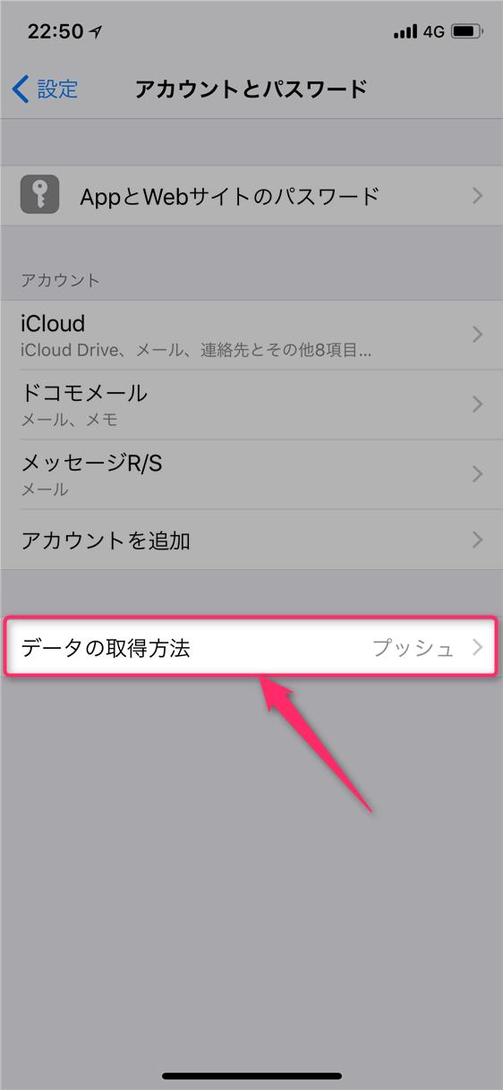 iphone ドコモ メール 受信 できない