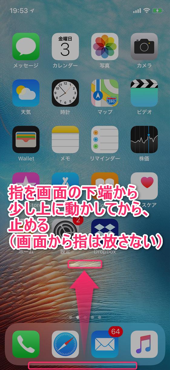 タスク切り替えの状態になったら、表示されているアプリのうちどれでもいいので、長押しします。