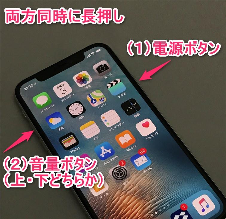 Iphone 電源 切り 方 【iPhone 11】電源の切り方と再起動する方法