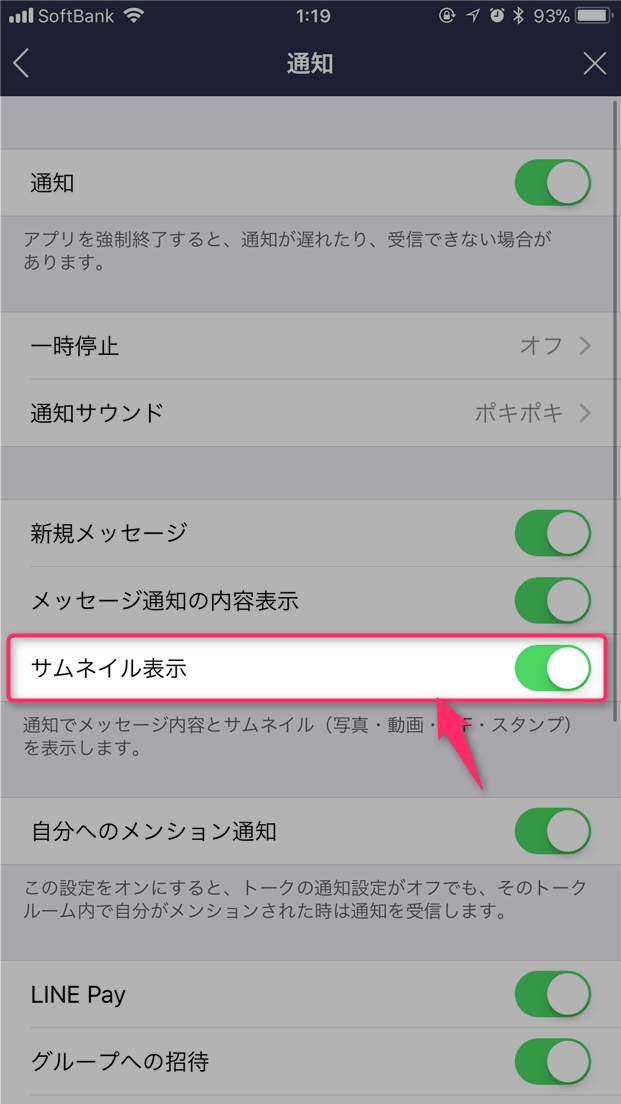 Line 非 表示 通知