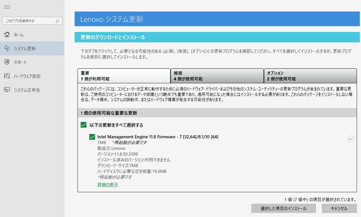 ThinkPad】Lenovo Companionのシステム更新(アップデート)に