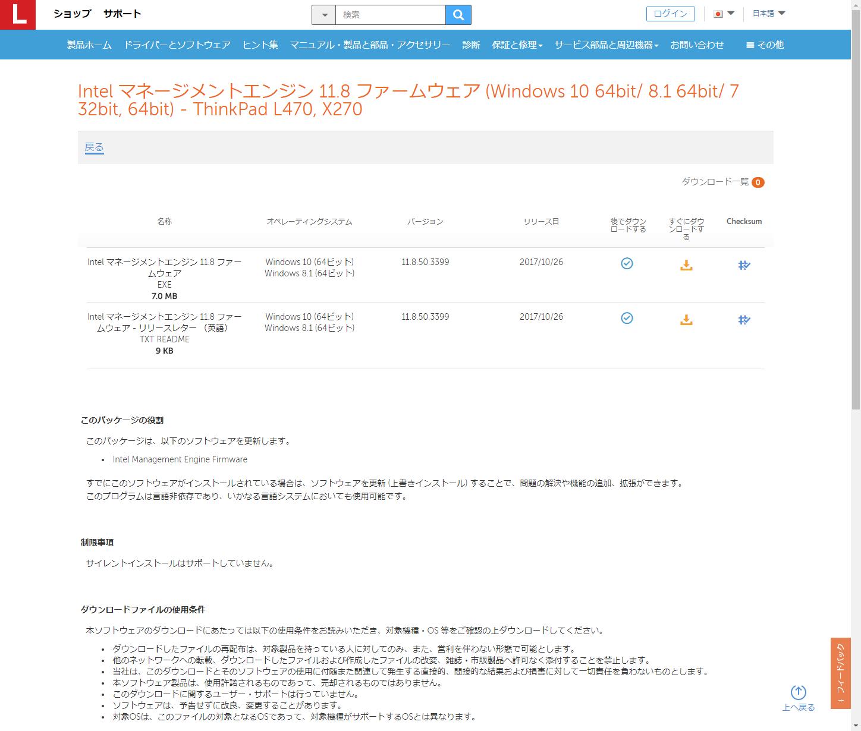 lenovo vantage intel management engine 11.8 firmware