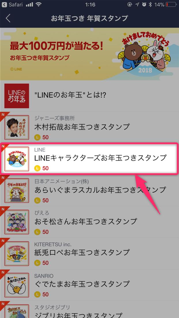 Line お年玉 送り 方