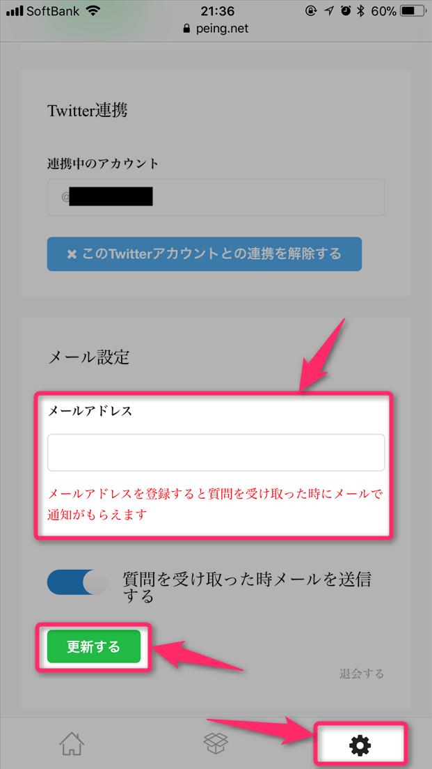 質問 箱 アプリ