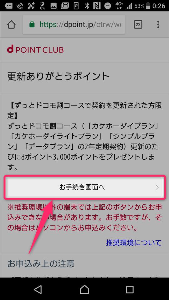 ありがとう ポイント 更新 【ドコモ携帯/ドコモ光】「更新ありがとうポイント(3,000P)」を申込む方法