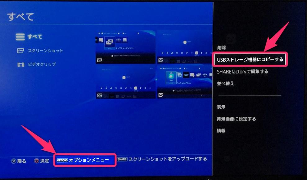 が ん ませ usb 接続 てい ストレージ され 機器 ps4 PS4®の調子が悪い……困った時に試しておきたい改善策【知っトク! PlayStation®】