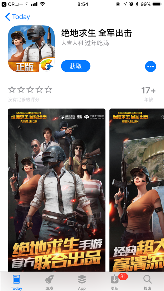 app not downloading iphone iphone版 pubg のappstoreダウンロード方法について 9061