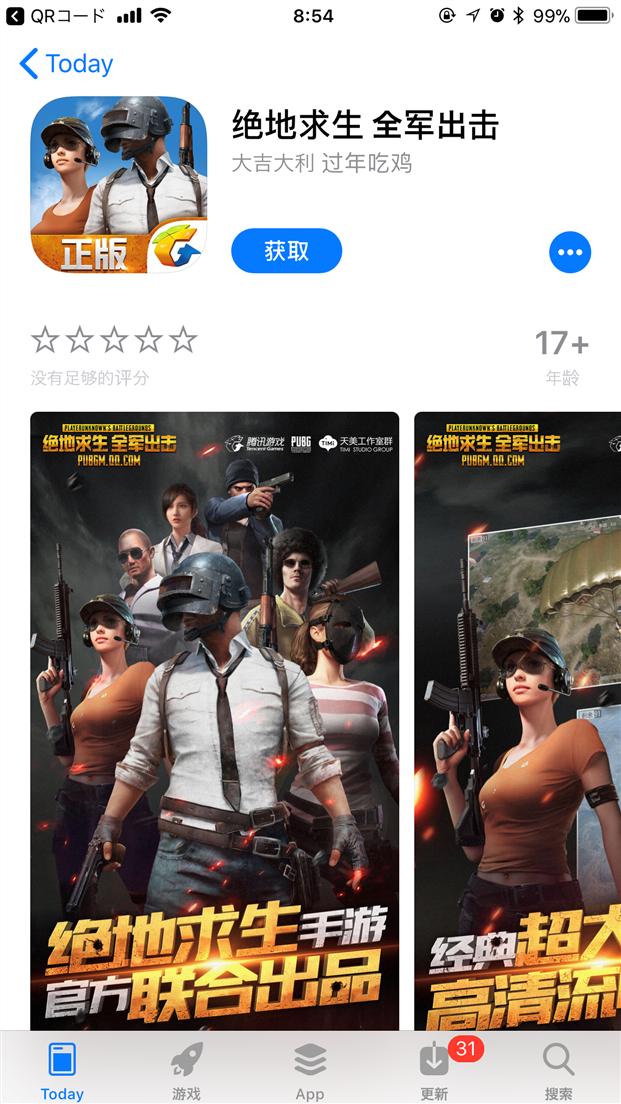 iphone 版 pubg