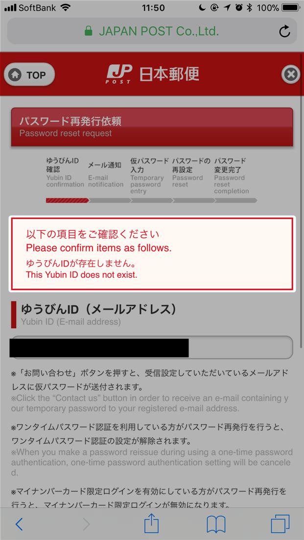 クリック ポスト ログイン できない