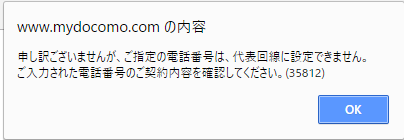 ドコモ 認証 できない マイ dアカウントのパスワードを入力せずにログインするには?