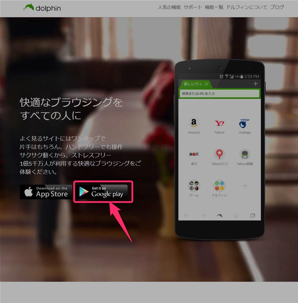 Android版ドルフィンブラウザがダウンロードできない・見つから ...