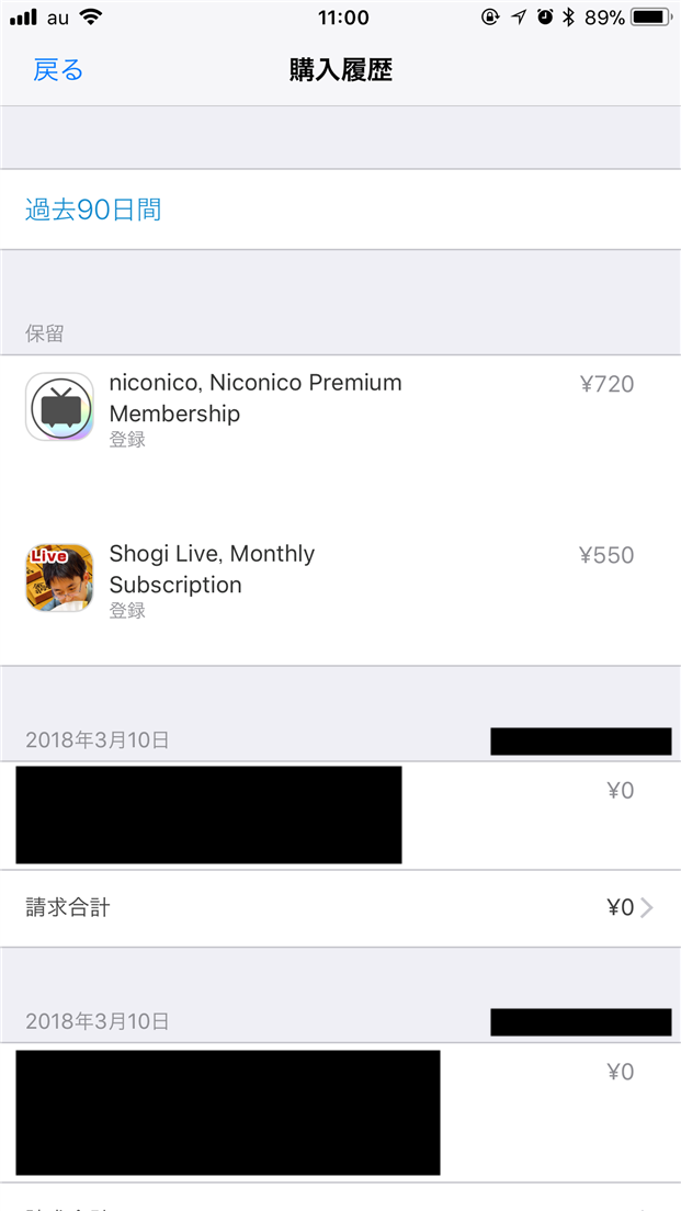 iPhone】AppStoreの購入履歴(課金履歴など)を表示・確認する方法