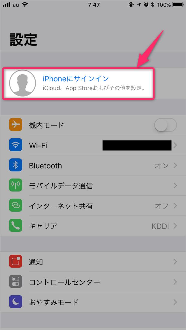 アドレス 変更 icloud