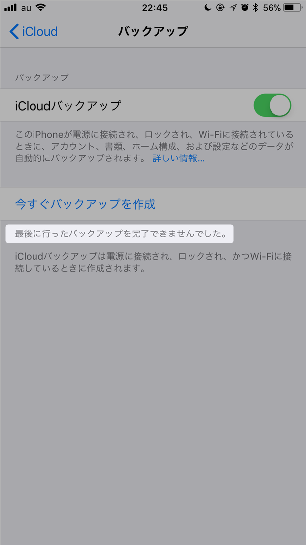 iphone icloud backup could not be completed icloudバックアップ 最後に行ったバックアップを完了できませんでした エラーの対策メモ 未解決 20494