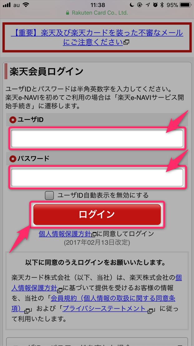楽天 カード ユーザー id
