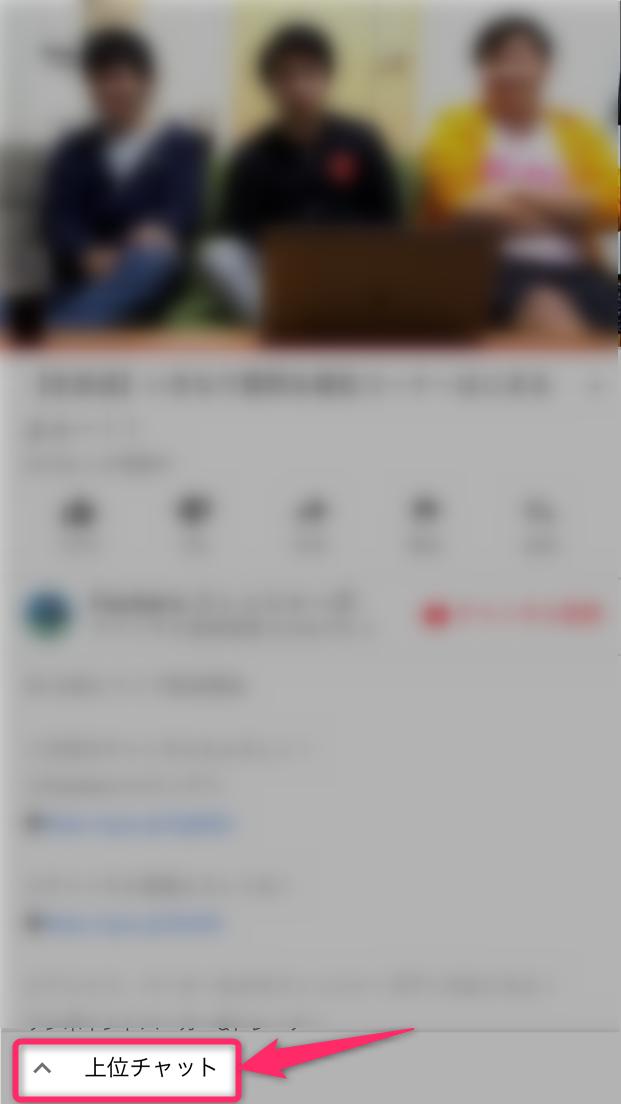 モード Youtube 低速 YouTubeライブでコメントが打てない!低速モードが有効とは?