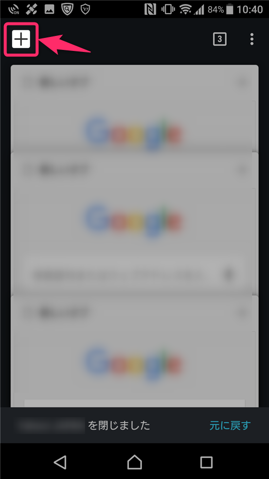 how to close tabs on android browser