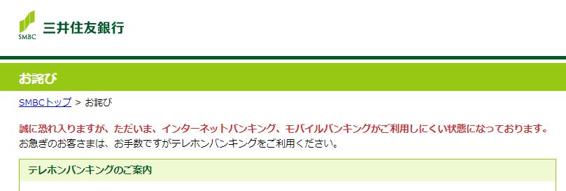 三井 インターネット 住友 バンキング