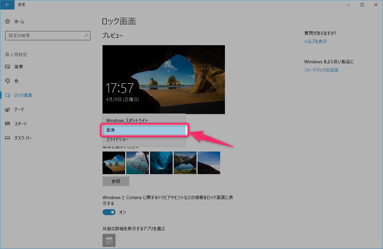 Windows 10 ロック画面の壁紙画像が自動で変わるのをやめて固定する設定方法