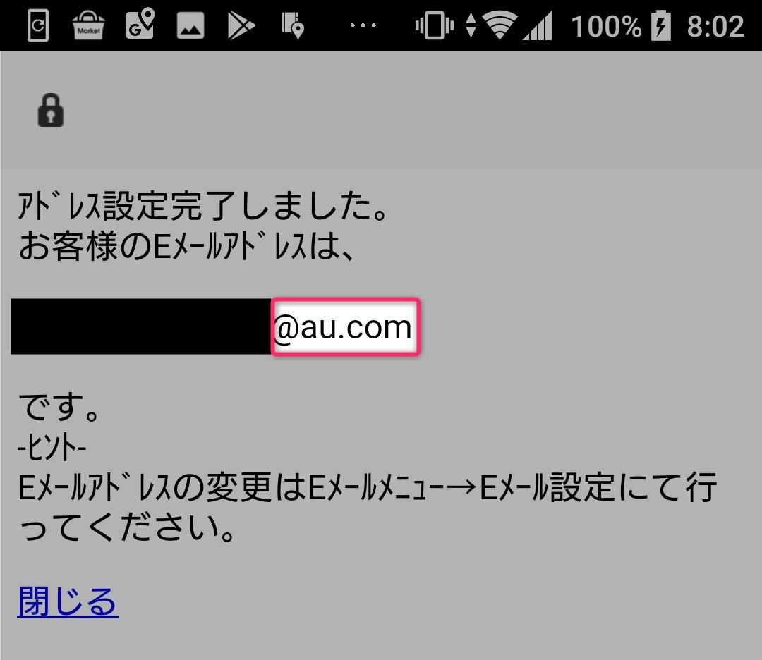 Au メール アドレス Auメールアプリ サービス・機能 au