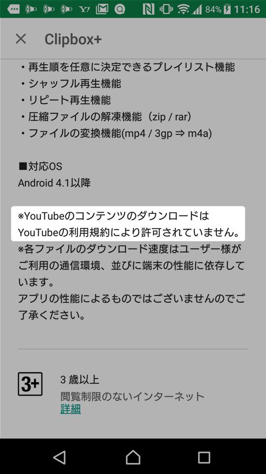 Youtube プラス クリップ ボックス