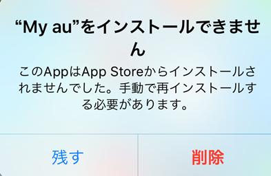 で インストール した できません この を app