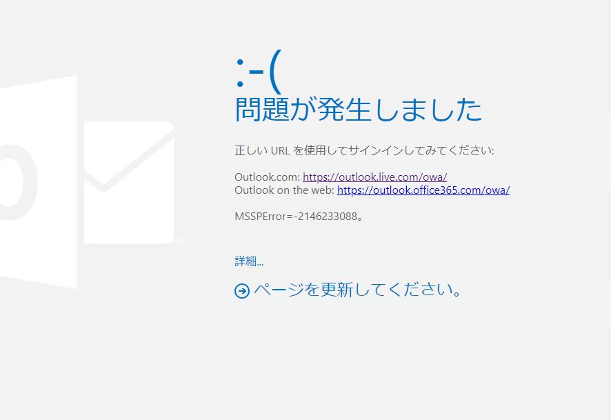 サイン イン メール ホット