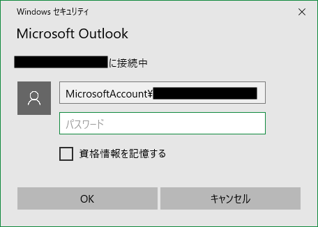 Outlook ログイン