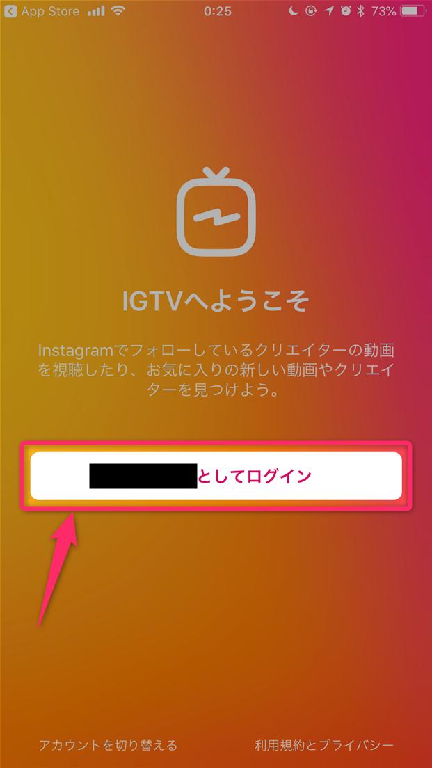 Igtv 表示されない インスタ