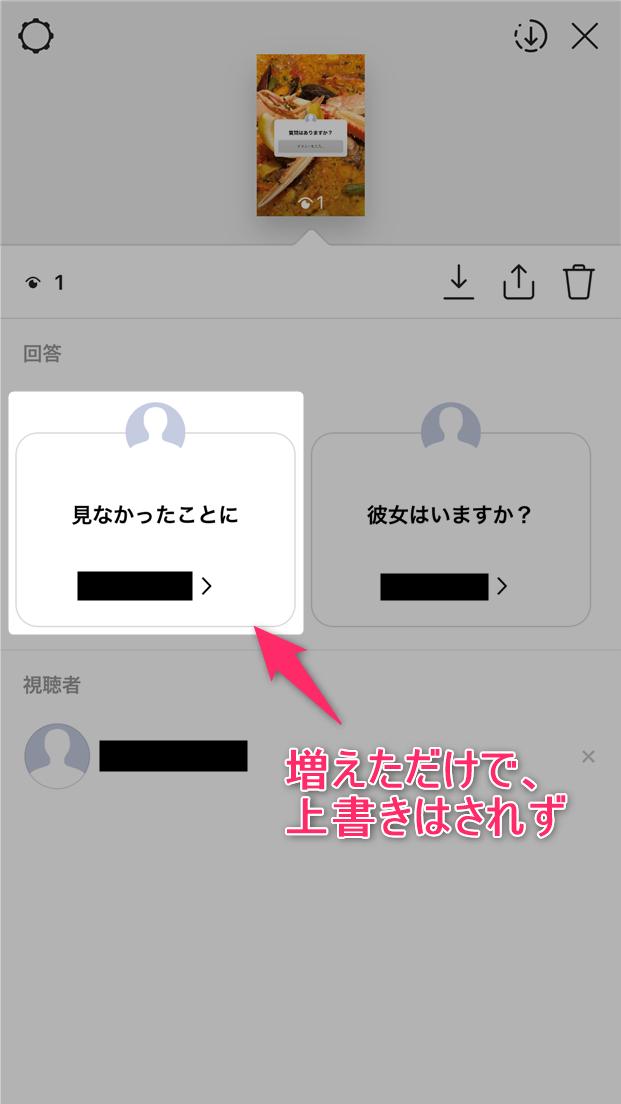 箱 インスタ 消し方 質問 インスタグラムに「Peing(ペイング)」質問箱を設置する方法