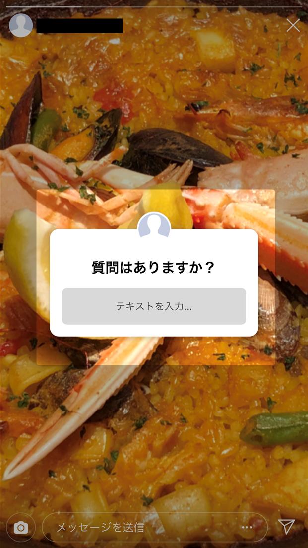 インスタ 質問 箱 アプリ