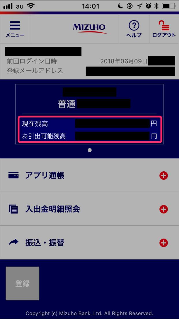 残高 みずほ アプリ 銀行