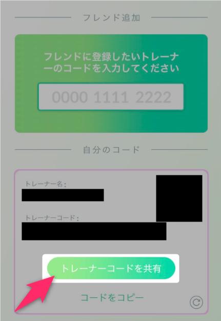 ソード 登録 ポケモン フレンド