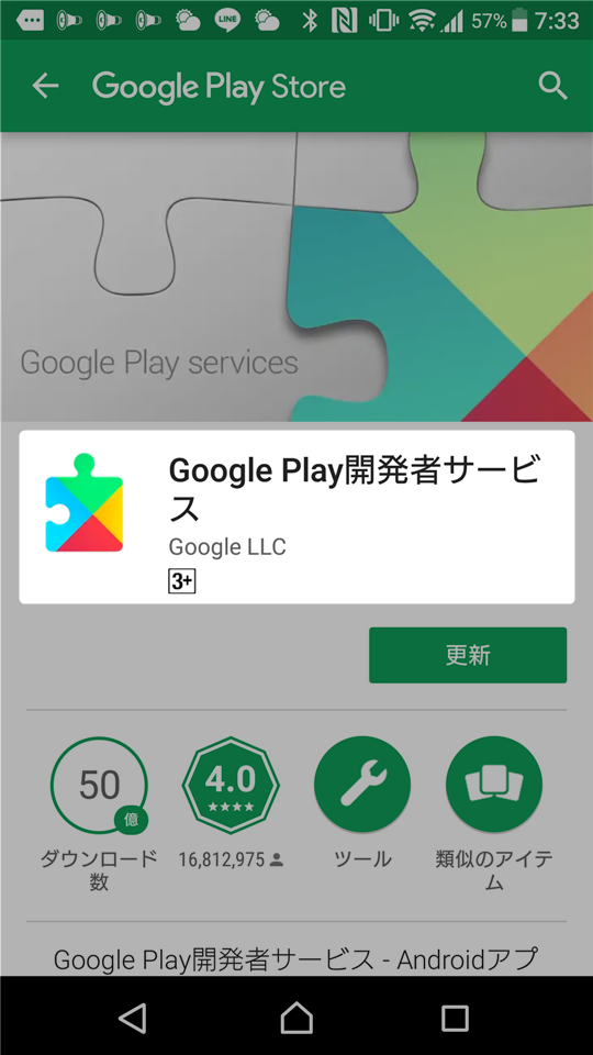 how to update google play store app