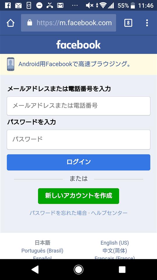 ブラウザ版Facebookの使い方(ログインする方法)