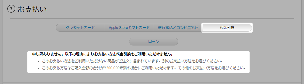 Apple store online payment options