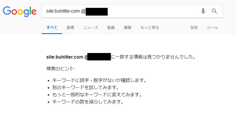 Twitterで話題のbuhitterに自分のイラストが載っているか検索削除
